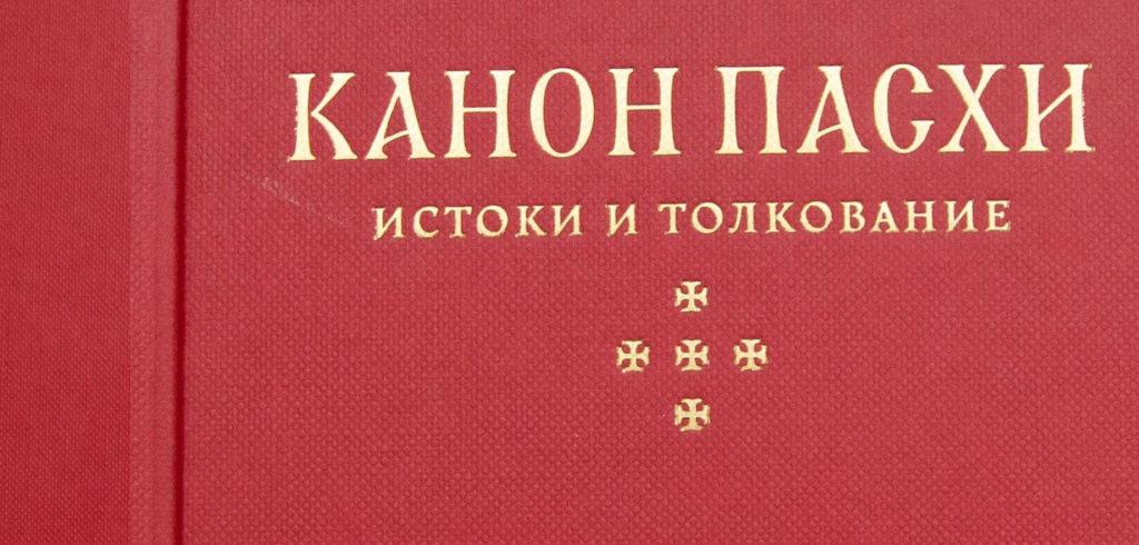канон пасхи книга