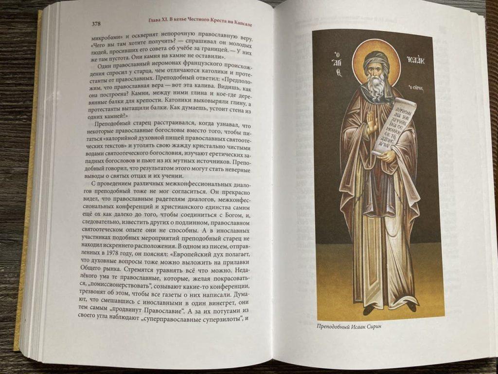 Житие паисия святогорца читать
