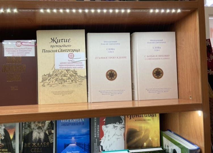паисий святогорец купить книги тройце-сергиева лавра