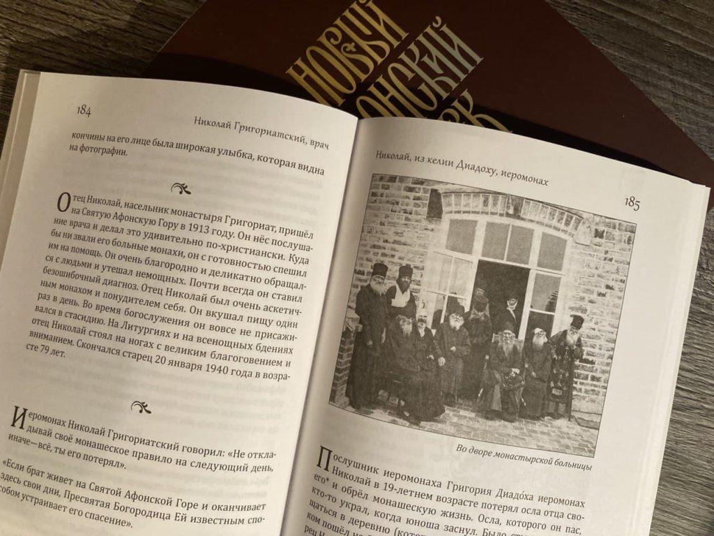 афонские старцы читать о них