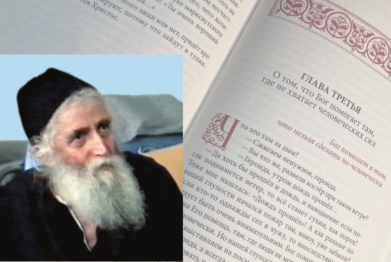 читать паисия святогорца