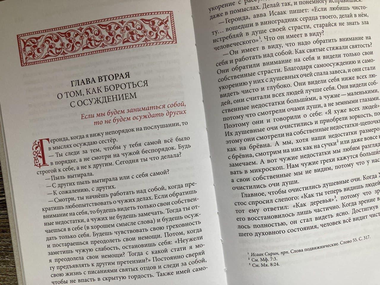 паисий святогорец слова том 5 страсти и добродетели