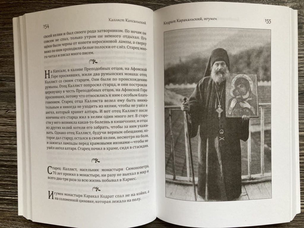 афонские старцы поучения