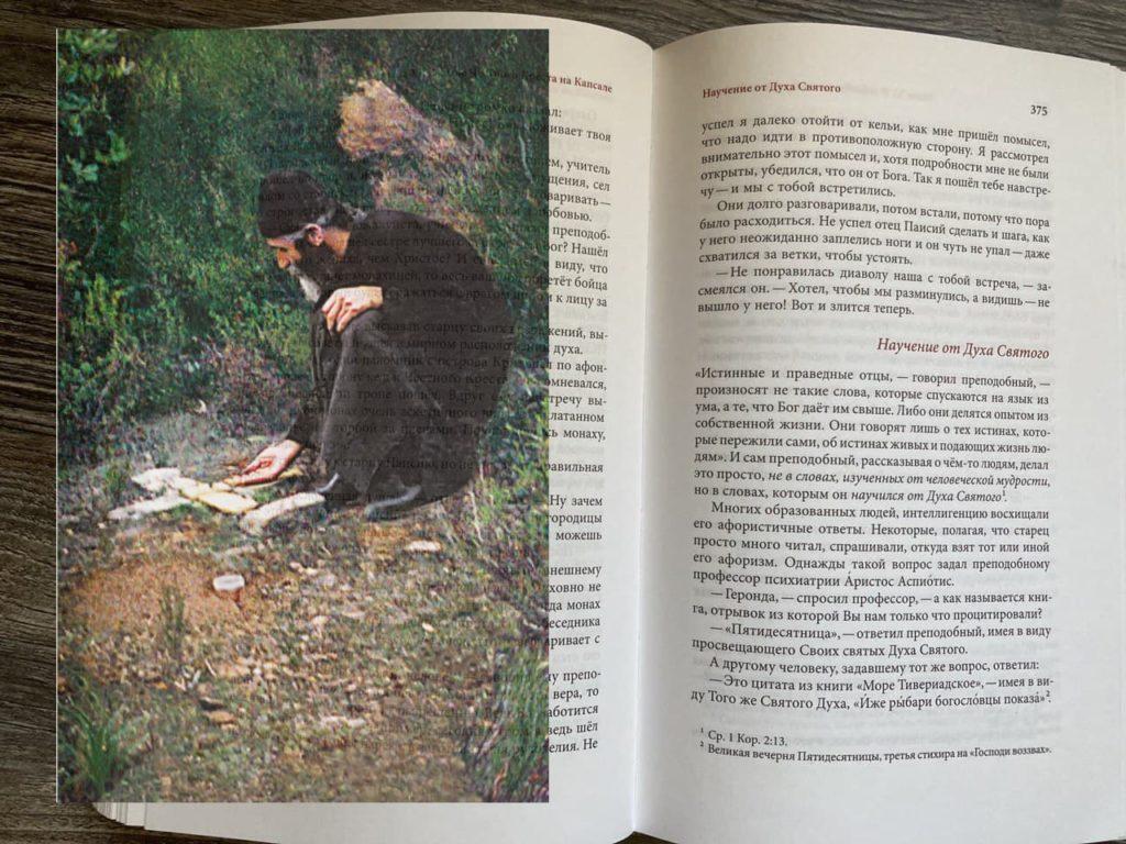 читать житие преподобного паисия святогорца