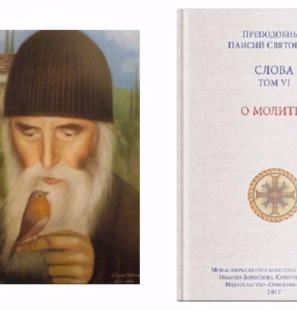 купить все книги паисия святогорца