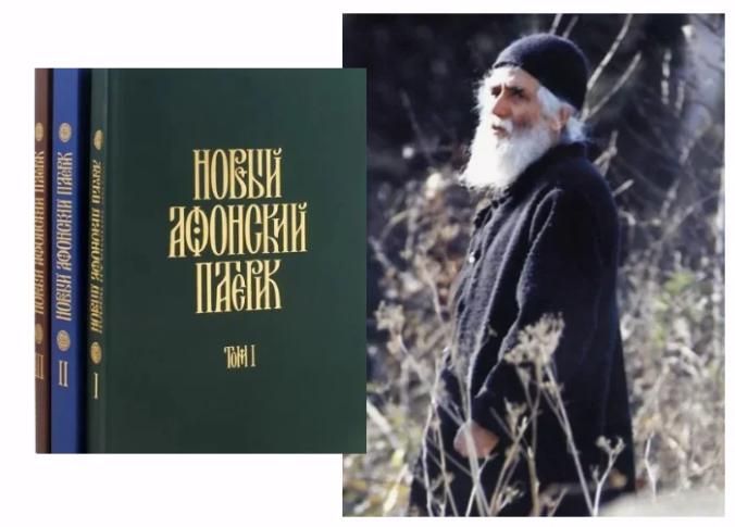 Слова Паисия Святогорца из Нового Афонского Патерика