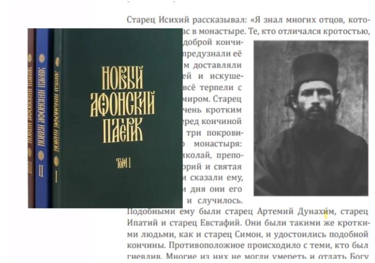 старцы святой горы афон поучения книги