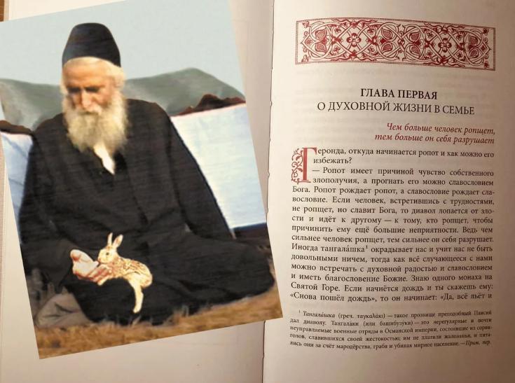 Преподобный Паисий Святогорец о семье