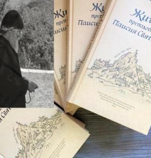 Издания книг паисия святогорца