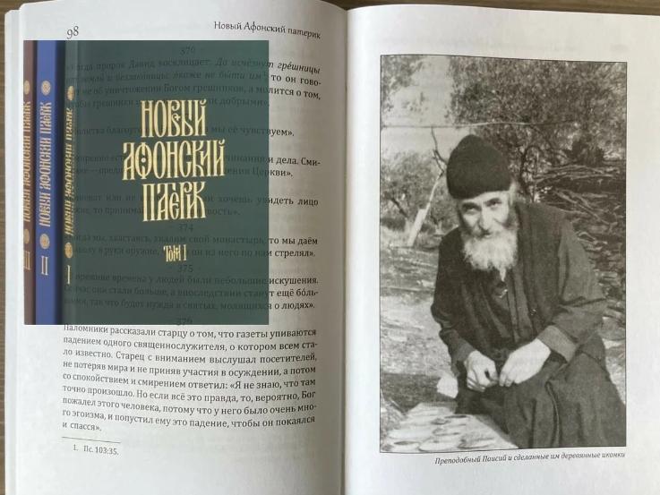 книги паисия святогорца