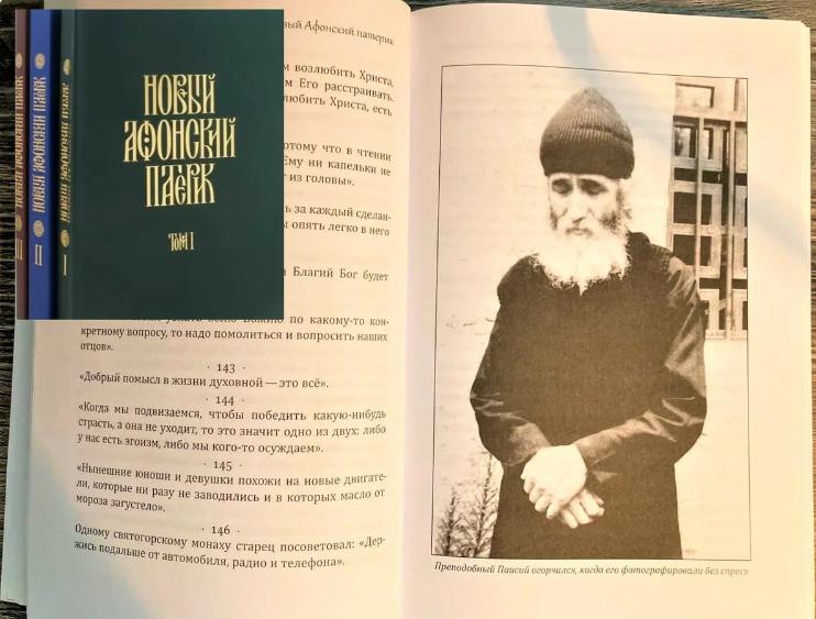Советы Паисия Святогорца