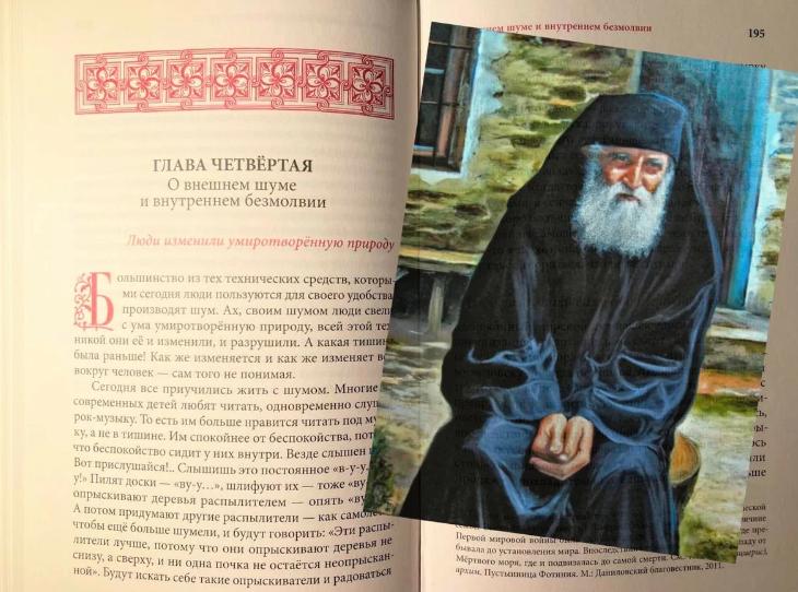 Слова о молитве Паисия Святогорца