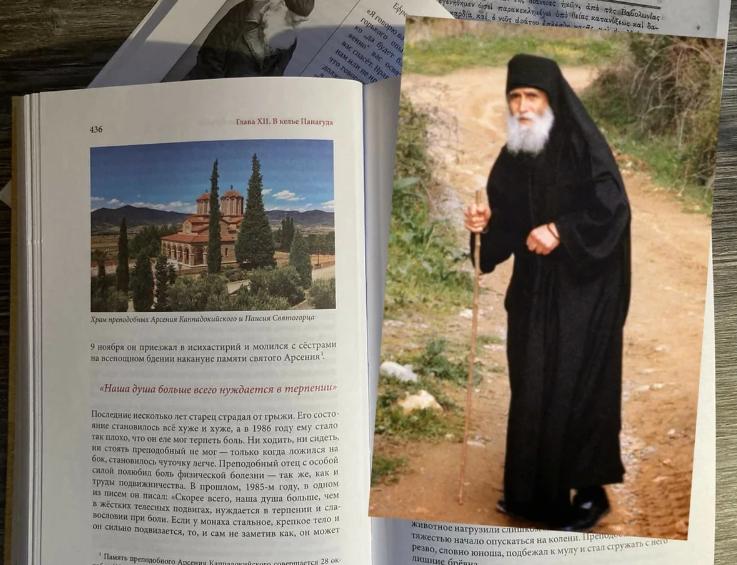 Старец Паисий Житие книга о нем