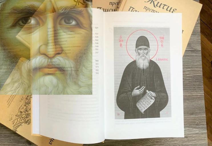 книги о паисие святогорце