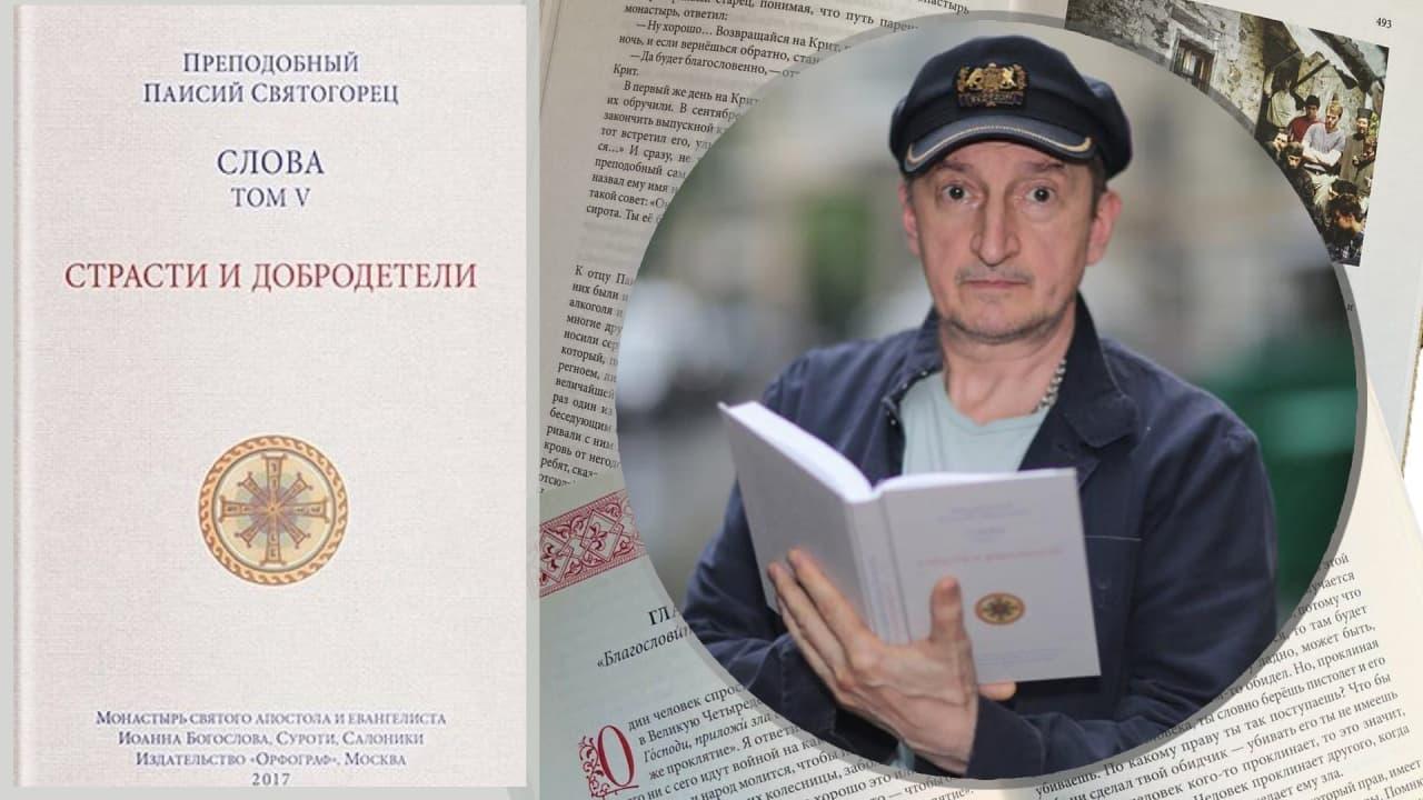 Лыков читает Паисия Святогорца