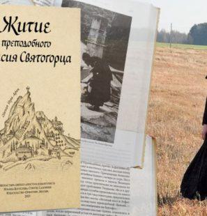 Монахиня Кассиана Купаленко читает преподобного Паисия Святогорца