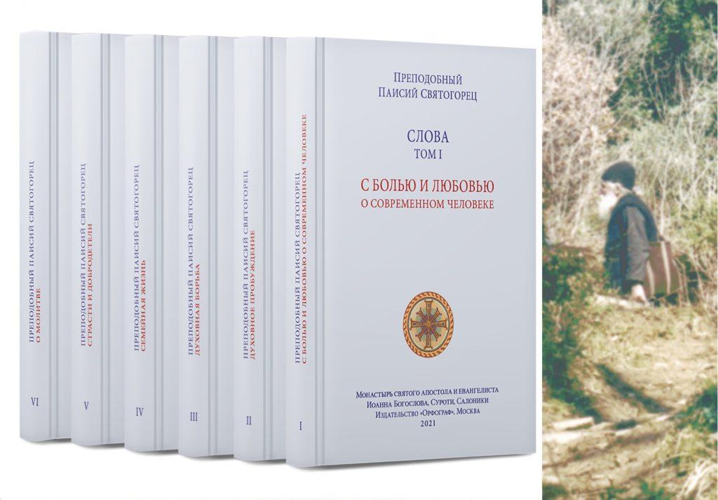 шеститомник паисия святогорца