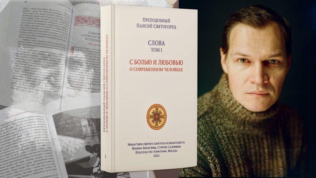 Паисий Святогорец Дмитрий Сутырин
