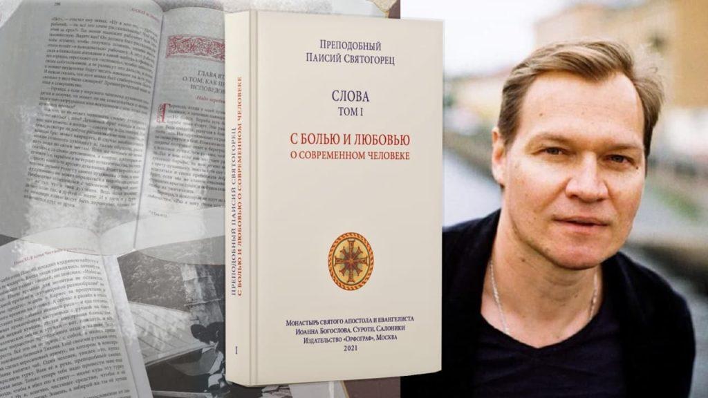 Дмитрий Сутырин Паисий Святогорец аудиокнига